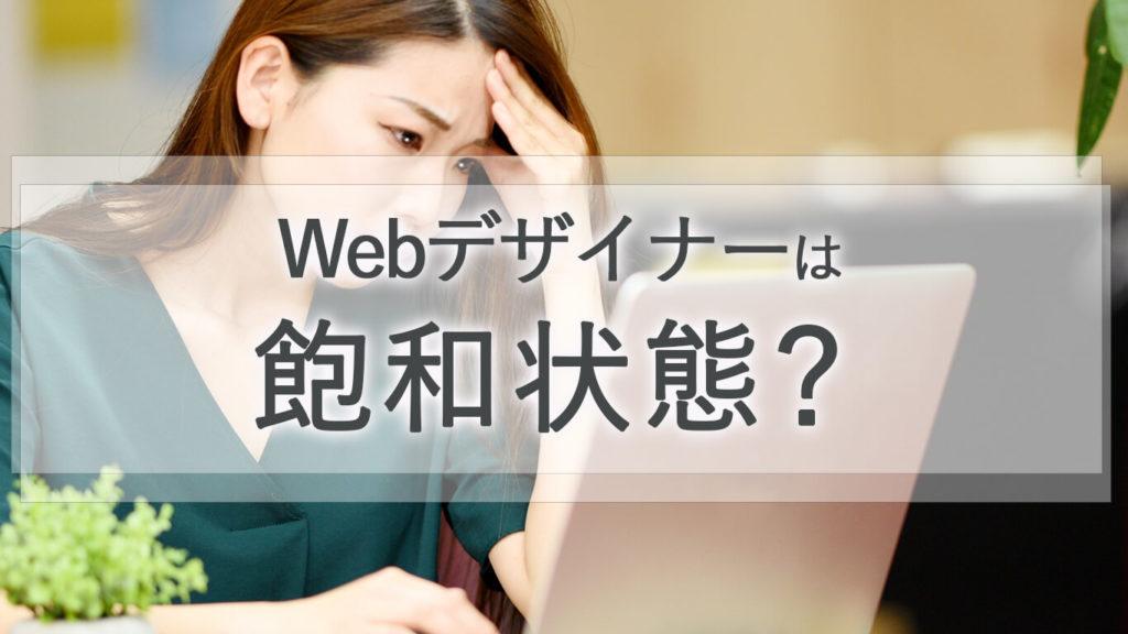 webデザイナー飽和状態に悩む女性