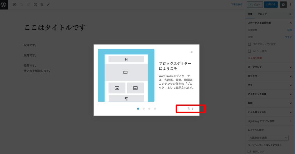 ワードプレス操作画面