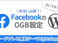 FacebookとOGB設定